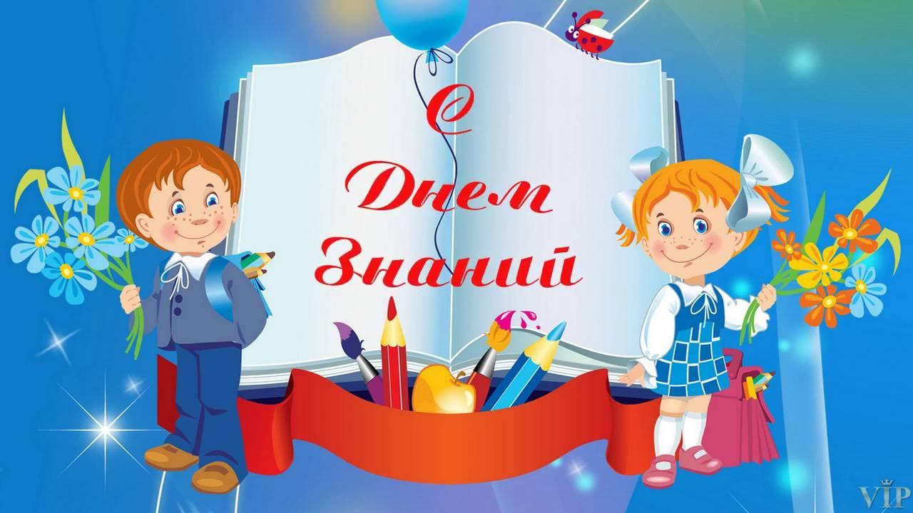 Картинки 1 сентября день знаний в детском саду